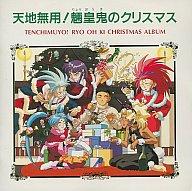 OVA天地無用! 魎皇鬼のクリスマス