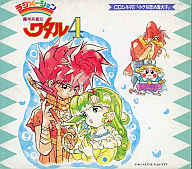 魔神英雄伝ワタル4CDシネマ2小さな恋の海火