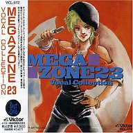 MEGAZONE 23 VOCAL COLLECTION(再販版)
