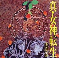 真・女神転生ー東京黙示録ーオリジナルサウンドトラック
