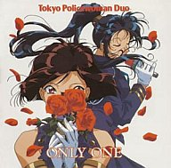 TOKYO POLICEWOMAN DUO/逮捕しちゃうぞ ONLY ONE