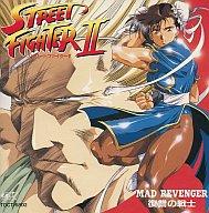 ストリートファイター2 復讐の戦士