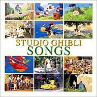 STUDIO GHIBLI SONGS[通常版]