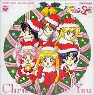 美少女戦士セーラームーンSuperS クリスマス・フォー・ユー