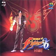 THE KING OF FIGHTERS'96 / SNK新世界楽曲雑技団