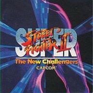 SUPER STREET FIGHTER 2 アーケードゲームトラック(廃盤)