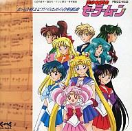 美少女戦士セーラームーン 女声合唱とピアノのための合唱組曲