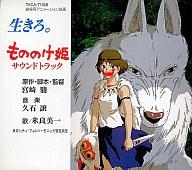 もののけ姫 サウンドトラック[初回版]