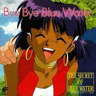 ふしぎの海のナディア Bye Bye Blue Water