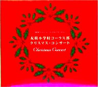 カードキャプターさくら 友枝小学校コーラス部~ クリスマス・コンサート