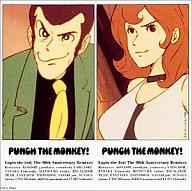 PUNCH THE MONKEY! ルパン三世30周年REMIX