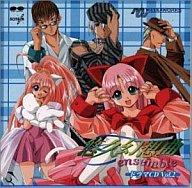 悠久幻想曲 ensenble ドラマCD Vol.2