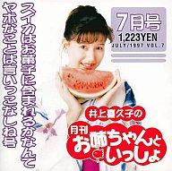 井上喜久子の月刊お姉ちゃんといっしょ 7月