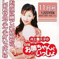 井上喜久子の月刊お姉ちゃんといっしょ 11月