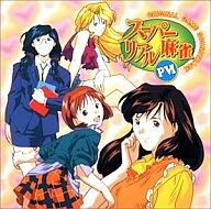 スーパー麻雀P6 オリジナル・ゲームサウンドトラック