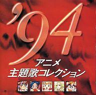 '94 アニメ主題歌コレクション