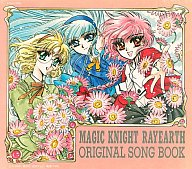 魔法騎士レイアース オリジナル ソングブック