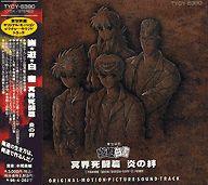 幽遊白書 冥界死闘篇 炎の絆 サウンドトラック