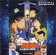 名探偵コナン~14番目の標的~オリジナル・サウンドトラック