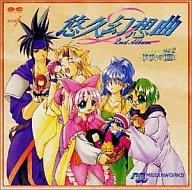 悠久幻想曲 2nd Album ドラマCD Vol.2