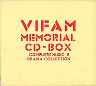 銀河漂流バイファム コンプリート・ミュージック&ドラマ・コレクション メモリアル・コレクション CD-BOX[完全限定生産盤]