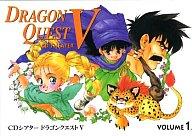CDシアター ドラゴンクエストV Vol.1