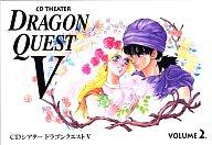 CDシアター ドラゴンクエストV Vol.2