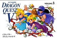 CDシアター ドラゴンクエストV Vol.3