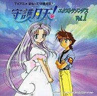 まもって守護月天! エクストラソングス Vol.1