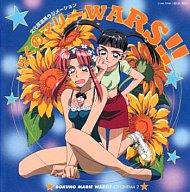 ぼくのマリーWARS!! CDシネマ2 同棲時代