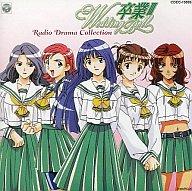 卒業III Radio Drama Collection