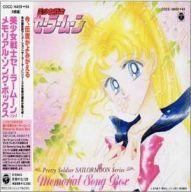 美少女戦士セーラームーン Memorial Song Box