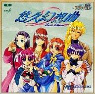 悠久幻想曲 2nd Album ドラマCD Vol.1
