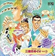 CDカレンダー 三國志めくり Vol.3