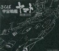 宇宙戦艦ヤマト Eternal Edition File NO.2&3 さらば宇宙戦艦ヤマト 愛の戦士たち