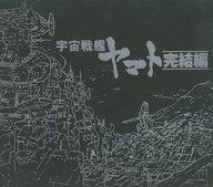 宇宙戦艦ヤマト Eternal Edition File NO.8&9 完結編