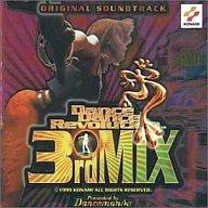 Dance Dance Revolution 3rd Mix オリジナルサウンドトラック