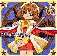 カードキャプターさくら オリジナル・サウンドトラック 4