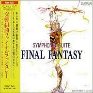 交響組曲 ファイナルファンタジー