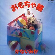 かないみか/おもちゃ箱(廃盤)