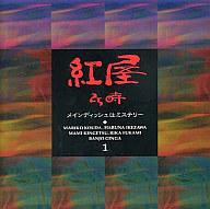 ドラマCD 紅屋25時~メインディッシュはミステリー~1 (廃盤)