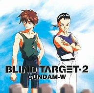 新機動戦記ガンダムW BLIND TARGET 2