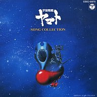 宇宙戦艦ヤマト ソングコレクション