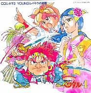 魔神英雄伝ワタル4 CD3 YOUNGシバラクの冒険