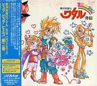 魔神英雄伝ワタル外伝 CD2 第2巻 ピュアピュアヒミコ