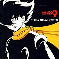 サイボーグ009 CYBER MUSIC WORLD オリジナルサウンドトラックアルバム