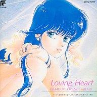 きまぐれオレンジ★ロード Loving Heart