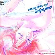きまぐれオレンジ・ロード Singing Heart