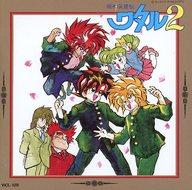 「魔神英雄伝ワタル2」卒業記念ベストアルバム ボーカルコレクション