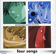 劇場版幻想魔伝最遊記 キャラクターソング four songs